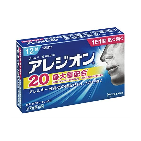 【第2類医薬品】アレジオン20 12錠 ※セル...の紹介画像3
