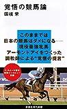 覚悟の競馬論 (講談社現代新書)