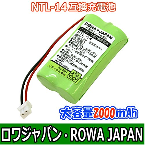 【大容量2000mAh】【通話時間2.5倍】SANYO 三洋電機 NTL-14 コードレスホン 子機 充電池 互換 バッテリー 【ロワジャパン】