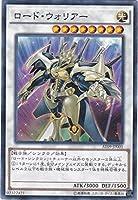 遊戯王OCG ロード・ウォリアー AT09-JP001 アドバンスド・トーナメントパック2015 Vol.1 プロモ