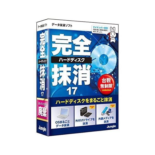 完全ハードディスク抹消17の商品画像