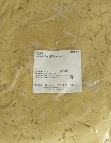 やわ湯葉 1kg 冷凍 業務用 原料用ゆば