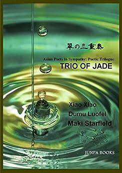 [瀟瀟, マキ スターフィールド, 度母 洛妃]のTrio of Jade 翠の三重奏