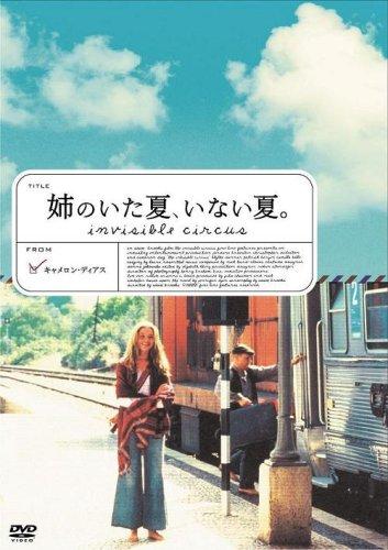 姉のいた夏、いない夏。 [DVD]の詳細を見る