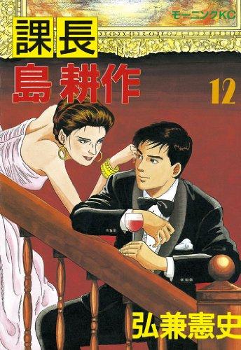 課長 島耕作(12) (モーニングコミックス)
