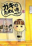 ガキのためいき(2) (Kissコミックス)