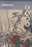 かちょう 花鳥画法 中国画技法 中国絵画