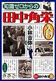 知識ゼロからの田中角栄入門 画像