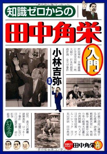 知識ゼロからの田中角栄入門の詳細を見る