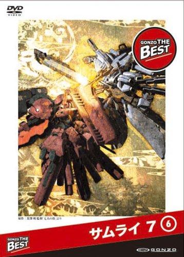 サムライ 7 GONZO THE BESTシリーズ 第6巻 [DVD]