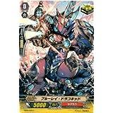カードファイト!!ヴァンガード 創世の竜神 EB09/029 ブルーレイ・ドラコキッド C