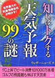 知ればトクする天気予報99の謎 (二見文庫) [文庫] / ウェザーニューズ (著); 二見書房 (刊)