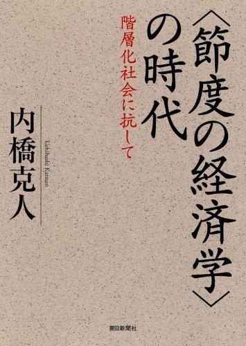 「節度の経済学」の時代―階層化社会に抗して (朝日文庫)の詳細を見る