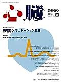 心臓 2016年 08 月号 [雑誌]