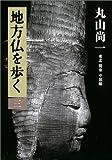 地方仏を歩く 第三巻 東北・関東・中部編 画像