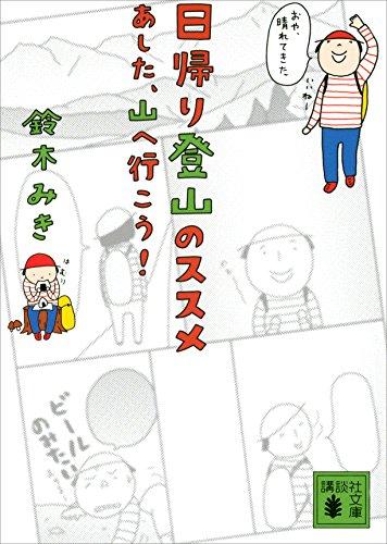 [鈴木みき]の日帰り登山のススメ あした、山へ行こう! (講談社文庫)