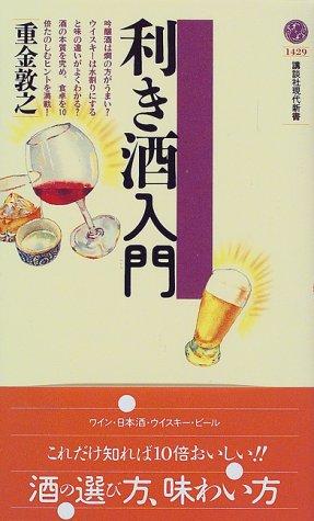 利き酒入門 (講談社現代新書)の詳細を見る
