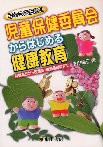 児童保健委員会からはじめる健康教育―子どもが主役!!