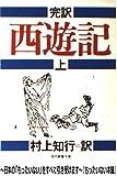 西遊記 上―完訳 (現代教養文庫 921)