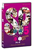 AKB48 ネ申テレビ スペシャル ~プロジェクトAKB in マカオ~ [DVD] 画像