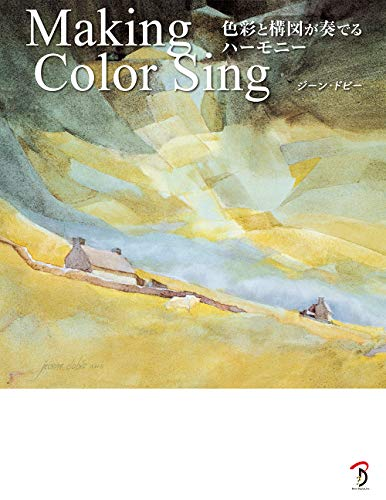 Making Color Sing:色彩と構図が奏でるハーモニー