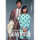 探偵物語 角川映画 THE BEST [DVD]