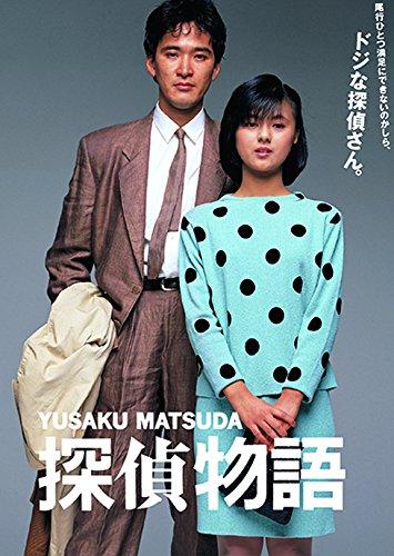 探偵物語 角川映画 THE BEST [DVD] -