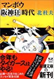 マンボウ阪神狂時代 (新潮文庫) [文庫] / 北 杜夫 (著); 新潮社 (刊)