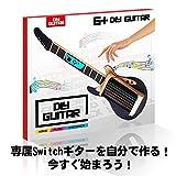 GH Nintendo Switch Labo Toy-Con ガレージ : DIY ギター 任天堂 スイッチ 本体 と ジョイコン ( Joy Con ) コントローラー 専用