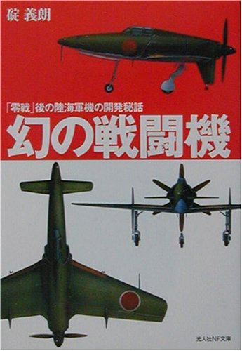 幻の戦闘機—「零戦」後の陸海軍機の開発秘話 (光人社NF文庫)