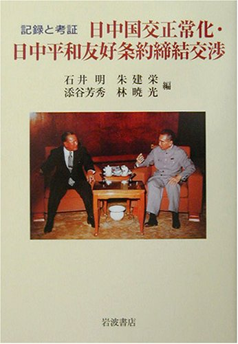 記録と考証 日中国交正常化・日中平和友好条約締結交渉の詳細を見る
