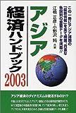 アジア経済ハンドブック (2003)