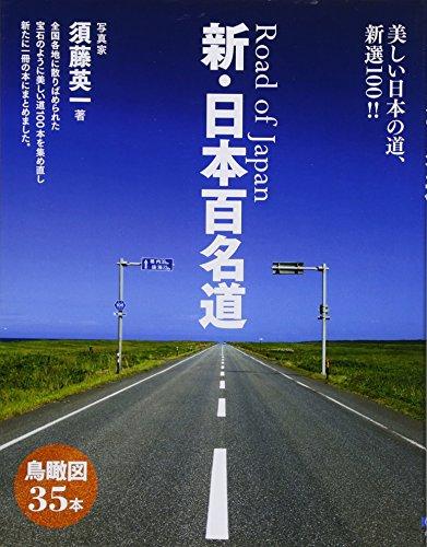 新・日本百名道―美しい日本の道、新選100!!