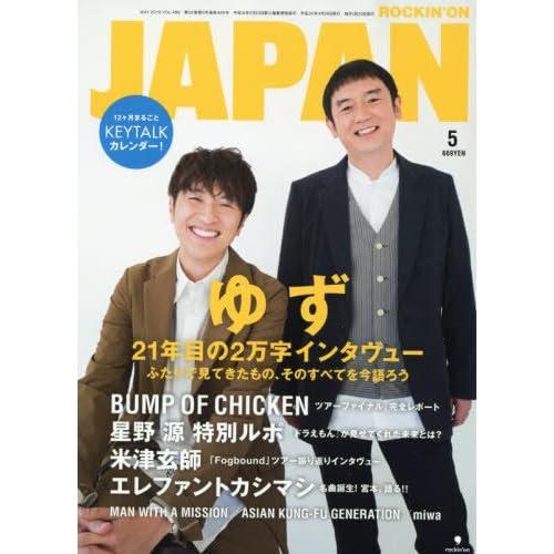 ロッキング・オン・ジャパン 2018年 05 月号 [雑誌]