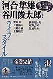 現代日本文化論〈5〉ライフ・スタイル