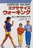 エクササイズ・ウォーキング―正しい歩行が体をつくる
