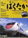 特急はくたか&北陸の485/489系 (イカロスMOOK—名列車列伝シリーズ)