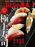 おとなの週末セレクト「納得価格で唸る味わい。極上寿司」〈2018年11月号〉 [雑誌] おとなの週末 セレクト