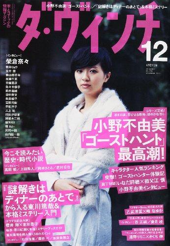 ダ・ヴィンチ 2011年 12月号 [雑誌]の詳細を見る