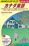 B18 地球の歩き方 カナダ東部 2014~2015 -