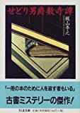 せどり男爵数奇譚 (ちくま文庫)