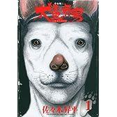 革命戦士 犬童貞男(1) (ヤンマガKCスペシャル)
