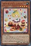 【シングルカード】SAST)マドルチェ・プティンセスール/効果/レア/SAST-JP023