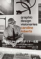 世界グラフィック・デザイナー名鑑 Graphic Design Visionaries (SPACE SHOWER BOOks)