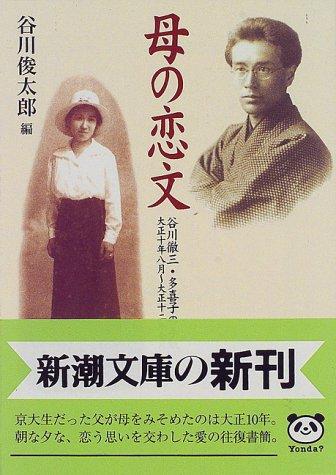 母の恋文―谷川徹三・多喜子の手紙