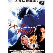シャーク・アタック [DVD]