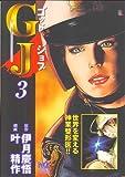 GJゴッドジョブ(3) (ニチブンコミックス)