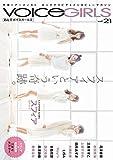 B.L.T.VOICE GIRLS Vol.21 (TOKYO NEWS MOOK 467号)