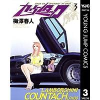 カウンタック 3 (ヤングジャンプコミックスDIGITAL)