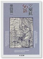 文房具56話 (ちくま文庫)
